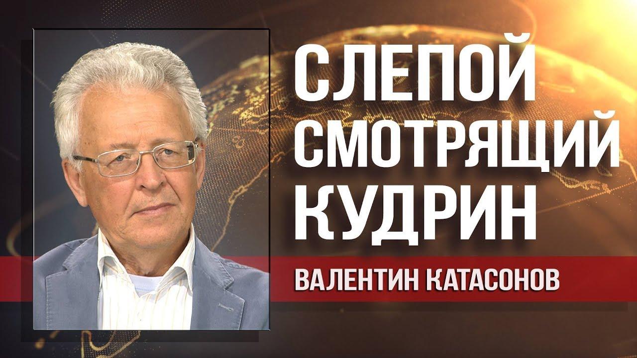 Назначение Кудрина. Мировая финансовая элита укрепляет позиции в России