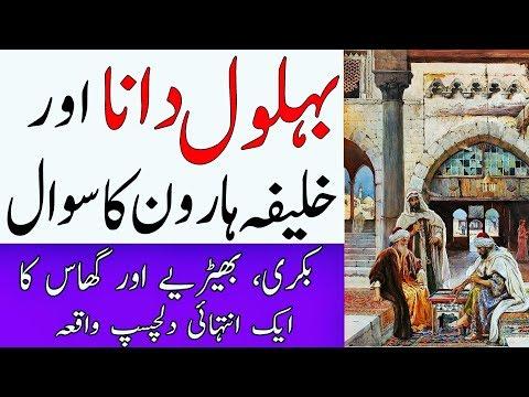 Behlol Dana Aur Bakri Ka Dilchasp Waqia || Khalifa Haroon Ka ajeeb Sawal || Behlol Dana movie 6 Urdu