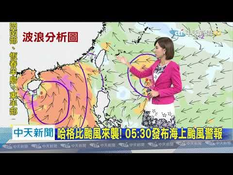 20200802中天新聞 【氣象】哈格比颱風來襲!05:30發布海上颱風警報