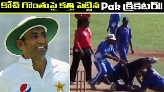 Younis Khan held a knife to my throat in Aus, reveals ex-P..