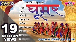 घूमर | Rajasthani Folk Song | Ghoomar Jukebox | Rajasthani Traditional Songs | Seema Mishra Song