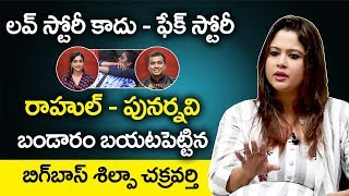 Shilpa Chakravarthy about Rahul and Punarnavi Game Plan-In..