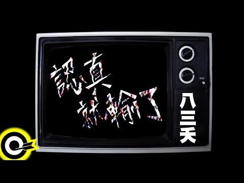 八三夭 831 【認真就輸了】Official Music Video