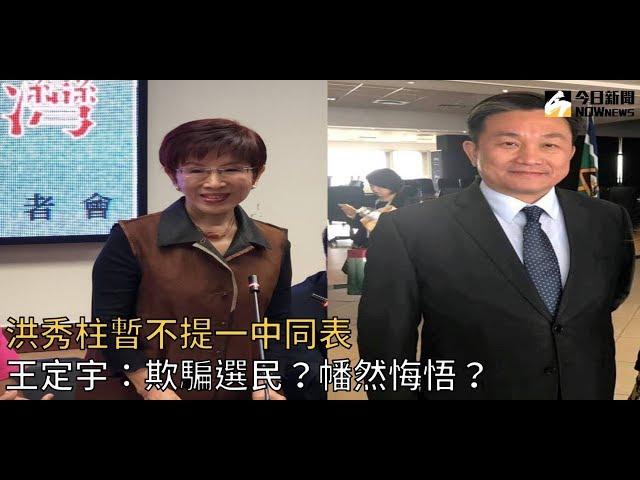 影/洪秀柱「暫」不提一中同表 王定宇:欺騙選民?