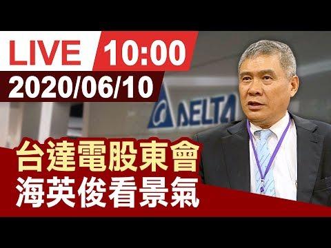 【完整公開】台達電股東會 董事長海英俊看下半年景氣