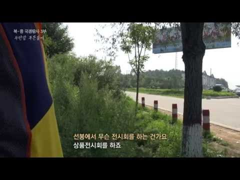 [북중 국경탐사] 3부 '두만강 푸른물에'