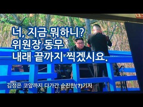 진정한 언론인? ㅋㅋ 남북 정상 환담 방해하는 순진한 북한 기자