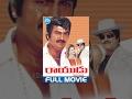 Rayudu Telugu Full Movie || Mohan Babu, Rachana, Soundarya || Ravi Raja Pinisetty || Koti