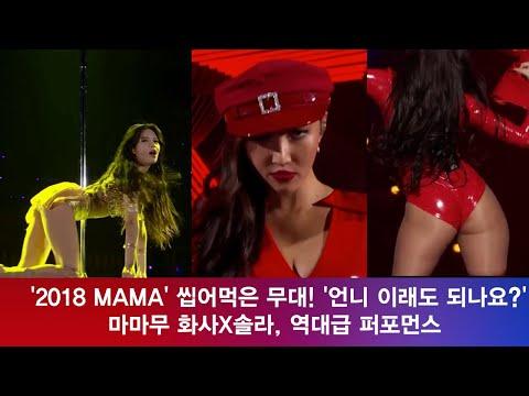 마마무 화사X솔라, 'MAMA' 씹어먹은 역대급 퍼포먼스 '언니 이래도 되나요?' 181213