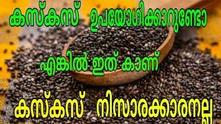 Benefit of Poppy seed / kas kas / Malayalam / Health benifit of Poppy Seed /