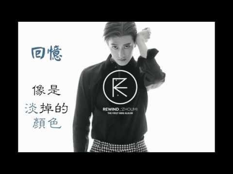 [中文字幕] 周觅 ZhouMi(조미)-일인적적막 一人的寂寞 (Lovesick)