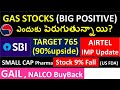 GAIL STOCK, SBI STOCK TARGET UPGRADE, AITEL STOCK, BANK STOCKS RALLY