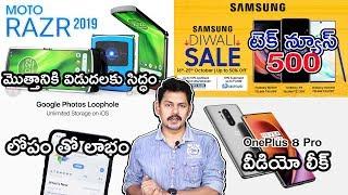 Telugu TechNews 500: Motorola Razr 2019, Realme Now Has 17 Million Users, OnePlus 8 Pro Leaked
