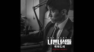 Hui (후이) - Who am I 나쁜 녀석들 : 악의 도시 OST Part 1 / Bad Guys: Vile City OST Part 1