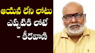 MM Keeravani emotional words about SP Balasubrahmanyam..
