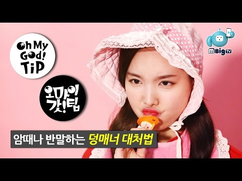Twice Nayeon BTOB Minhyuk. K-pop Idol's know-how to treat rude people [Oh My God Tip2]