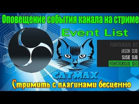 TwitchAlerts - Event List - [События на вашем канале]