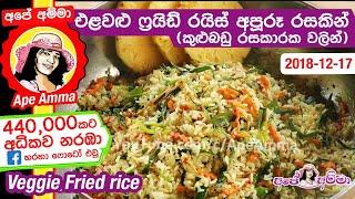 ✔ එළවළු ෆ්රයිඩ් රයිස් අපූරූ රසකින් (කුළුබඩු රසකාරක වලින්) Veggie fried rice by Apé Amma