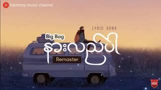 နားလည်ပါ (Remaster) - Big Bag