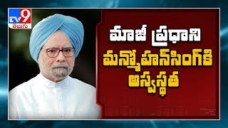 Former Prime Minister Manmohan Singh admitted to AIIMS in ..