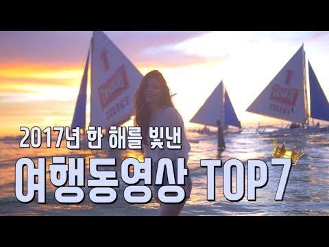 2017년 여행동영상 TOP7 (한 해 동안 가장 많이 사랑받은 띵작들!)