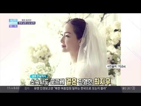 최지우, '9살 연하 남편'의 신상 밝혀져 화제 | 김현욱의 굿모닝