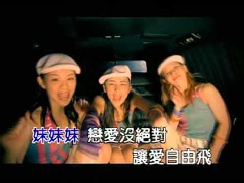DJ Jerry 羅百吉 - Shining 3 Girls 閃亮三姐妹 - 誰誰誰