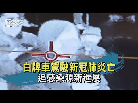【TVBS新聞精華】20200217 白牌車駕駛新冠肺炎亡 追感染源新進展