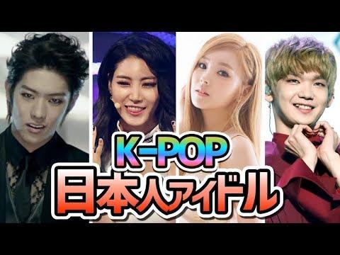 【世界レベル!】K-POP界で活躍する日本人が凄すぎる!