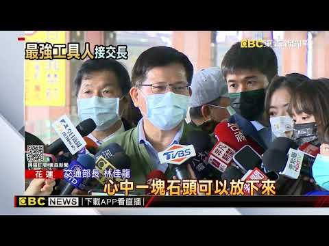 林佳龍卸任前畢旅 王國材將接任交長推改革 @東森新聞 CH51