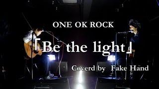 one-ok-rock%e3%81%ab%e3%81%aa%e3%82%8a%e3%81%9f%e3%81%8f%e3%81%a6%e3%80%8cbe-the-light%e3%80%8dacoustic-cover.jpg