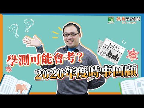 【110學測】2020年時事回顧 |學測倒數時事關鍵字大公開!這些考題學測會出現?!