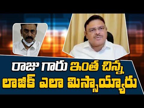 Ambati Rambabu comments on MP Raghuram Krishnam Raju's arrest and his injuries