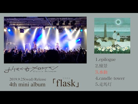 おいしくるメロンパン 4th mini album『flask』Trailer