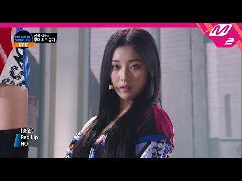 [Premiere Showcase] CLC(씨엘씨) - No