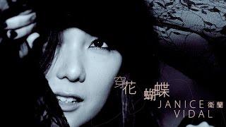 衛蘭 Janice Vidal - 穿花蝴蝶 Butterfly YouTube 影片