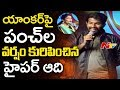 Hyper Aadi Funny Comments on Anchor Gayatri Bhargavi @ Meda Meeda Abbayi Pre Release Event