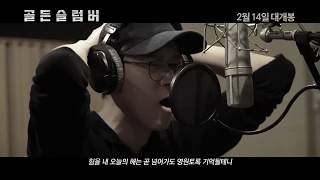 Gang Dong Won sings in Golden Slumber soundtrack
