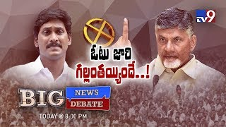 Big News Big Debate : TDP Vs YCP on duplicate votes : Rajinikanth TV9