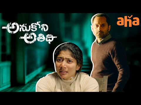 Anukoni Athidhi promo- Sai Pallavi, Fahadh Faasil