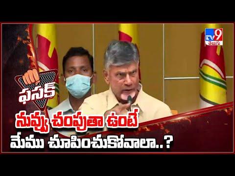 Byte: Chandrababu loses cool at AP DGP