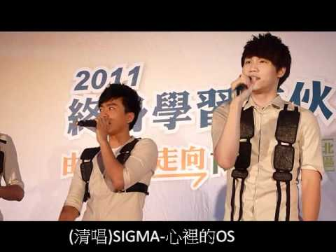 20111126 中正紀念堂 SIGMA-心裡的OS(清唱)