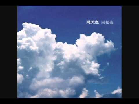 周柏豪-同天空different color mix