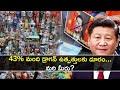 Galwan దాడి China భారీ మూల్యం   Made In China ప్రత్యామ్నాయాల వైపు  Chinese Products  Oneindia Telugu