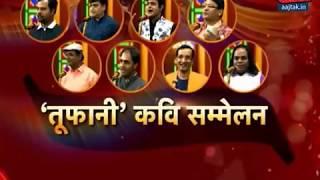tufani kavi sammelan dr. Vishnu  shambhu , ajatshtru, jaimini sudeep bhola aaj tak india today sweta