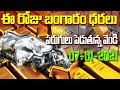 Gold Rate Today In India | Gold Price 07-01-2021 | #GoldRate | Gold Rate In Hyderabad | Top TeluguTV