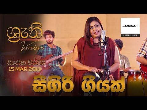 Seegiri Geeyak - Nirosha Virajini | Shruthi Version | සීගිරි ගීයක්