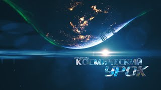 Космический урок — прямой эфир