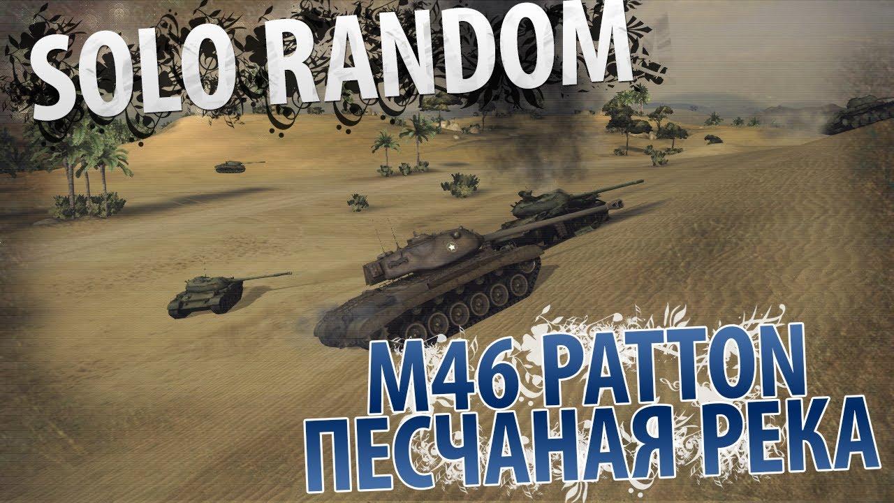 Буря в пустыне (M46 Patton - Песчаная Река)