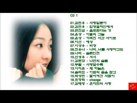 이미연 연가(戀歌) 1~4 CD